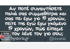 Funny Greek Quotes, Greek Memes, Funny Picture Quotes, Sarcastic Quotes, Funny Photos, Funny Images, Funny Vid, Funny Jokes, Funny Phrases