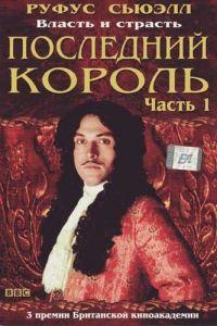 Последний король смотреть онлайн все серии бесплатно 2003 / Charles II: The Power & the Passion online