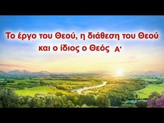 The Word of Christ of the Last Days The Shepherd, God Jesus, Kirchen, Bible Verses, Bible Bible, News Songs, Word Of God, Holy Spirit, Itunes