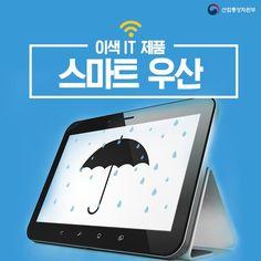 오늘은 기존에 없었던새로운 IT 제품을 소개해드립니다.바로 스마트 우산입니다~이 제품만 있으면 비 오는 날 우산을 못 챙기는 일은 없겠죠?#카드뉴스 #이색_IT제품 #스마트우산