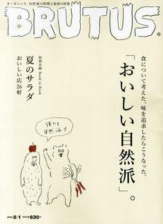 BRUTUS (ブルータス) 2013年 8/1号 [雑誌]【楽天ブックス】
