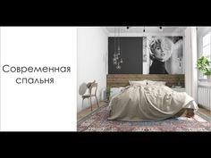 Дизайн интерьера спальни в современном стиле.