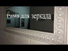 Рама для зеркала из багета(плинтуса потолочного).Самый простой способ. - YouTube