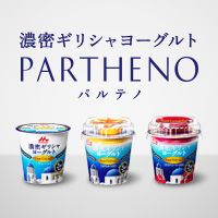 PARTHENO | パルテノ