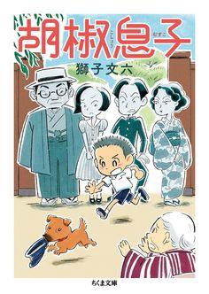 胡椒息子 (ちくま文庫) | 獅子 文六 |本 | 通販 | Amazon