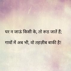 Typed Quotes, Words Quotes, Poem Quotes, Heart Quotes, Qoutes, Babe Quotes, Attitude Quotes, Epic Quotes, Hindi Words