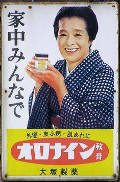 オロナイン軟膏 Vintage Tin Signs, Vintage Ads, Vintage Posters, Showa Period, Showa Era, Vending Machines In Japan, Old Advertisements, Advertising, Ad Art