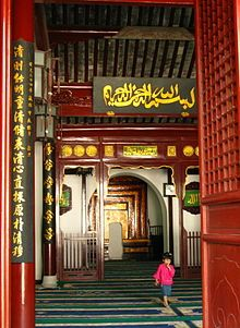 Songjiang Mosque, China - Mosque prayer hall