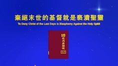 【福音視頻】神話詩歌《棄絕末世的基督就是褻瀆聖靈》