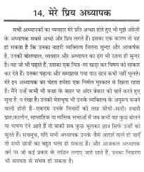 Paragraph On My Favourite Teacher In English Hindi For Student Favorite Thing Essay Book Clas 2