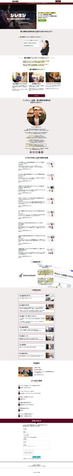 #ジレキジ #事例記事 #事例 #LP #ペライチ Btob, Interview