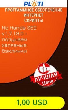 No Hands SEO v1.7.18.0 - получаем халявные бэклинки Программное обеспечение Интернет Скрипты