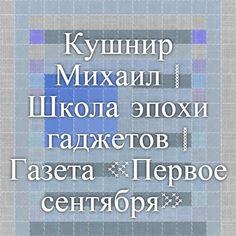 газета 1 сентября дистанционные курсы:
