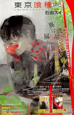 Tokyo Ghoul:re - Chapter 58 - 1