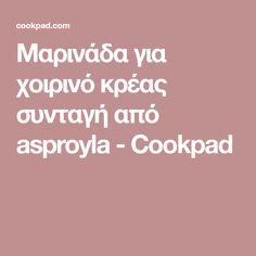 Μαρινάδα για χοιρινό κρέας συνταγή από asproyla - Cookpad Meat, Food, Essen, Meals, Yemek, Eten