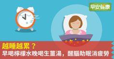 【早安健康/林明慧編譯】一到冬天,不少人覺得怎麼睡也睡不飽,甚至越睡越累。日本中醫藥膳師岩田麻奈未指出,寒冷的天氣正是造成「隱性睡眠不足」的元凶!