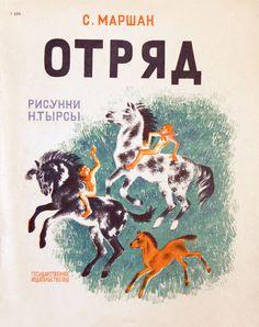Nikolai Tyrsa, Otryad (The troop), 1930