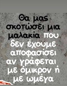 Funny Greek, Greek Quotes, Just For Laughs, Laugh Out Loud, Words Quotes, Life Is Good, Funny Quotes, Jokes, Pictures