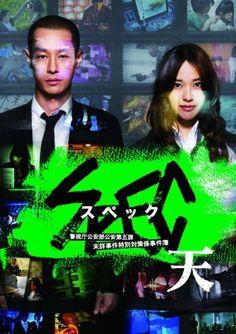 劇場版 SPEC~天~ スタンダード・エディション [DVD] DVD ~ 堤 幸彦, http://www.amazon.co.jp/dp/B00899GU58/ref=cm_sw_r_pi_dp_W2SZqb11J7EMJ