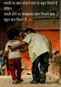 icu ~ 48210767 Dua ki asa saath sab ko mily (With images) Shyari Quotes, People Quotes, Bible Quotes, Best Quotes, Motivational Quotes, Inspirational Quotes, Qoutes, Dosti Quotes In Hindi, Friendship Quotes In Hindi