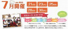 7月コース/体験入学・オープンキャンパスのご案内|製菓専門学校・菓子・パティシエの専門学校 東京製菓学校
