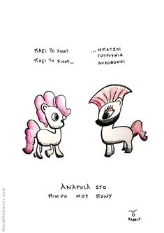 Llamas, Anarchy, Rabbit, Funny Quotes, Greek, Comics, Art, Street, Bunny