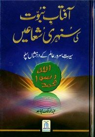 Aftab Nubuwat Ki Sunehri Shuayian -Islamic Urdu Books-Hot Sale! - Price: Rs.550.00, Aftab Nubuwat Ki Sunehri Shuayian is a wonderful book about the Seerah of Prophet Muhammad (SAW) in the Urdu language. It has been authored by Abdul Malik Mujahid. Priced economically, it is a sure to add value to a readers existing collection.