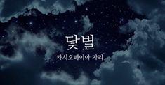 South Korea Language, Korean Quotes, Korean Words, Message Quotes, Learn Korean, Typography, Lettering, Korean Language, Proverbs