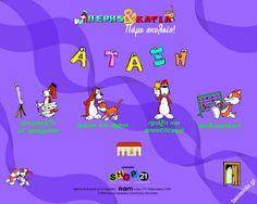 Εκπαιδευτικό Λογισμικό A΄ Δημοτικού [ΠΕΡΗΣ & ΚΑΤΙΑ] Web 2, Games To Play, Playing Games, First Grade, Elementary Schools, Little Ones, Software, Family Guy, Printables