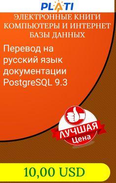 Перевод на русский язык документации PostgreSQL 9.3 Электронные книги Компьютеры и интернет Базы данных