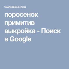 поросенок примитив выкройка - Поиск в Google