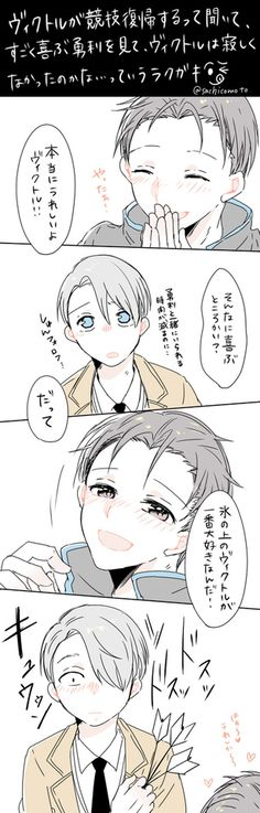 """""""Because, I love the Victor on the Ice more than anything in the world!"""""""