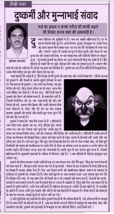 http://avinashvachaspatinetwork.blogspot.in/2013/01/blog-post.html  दुष्कर्मी और मुन्नाभाई संवाद : जनवाणी दैनिक प्रथम जनवरी तेरह स्तंभ 'तीखी नजर' में प्रकाशित