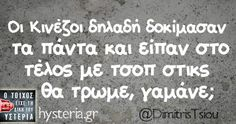 xx Greek Quotes, True Words, Laugh Out Loud, Sarcasm, Funny Quotes, Jokes, Lol, Funny Shit, Funny Things