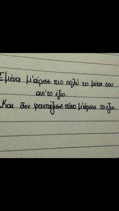 Love Text, Cute Texts, Greek Quotes, Sadness, Love Story, Bff, Tattoo Quotes, Graffiti, November