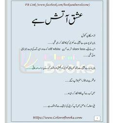 Ishq Atish Hai Novel By:Muskan Kanwal Romantic Novels To Read, Best Romance Novels, Online Novels, Famous Novels, Quotes From Novels, Urdu Thoughts, Urdu Poetry Romantic, Urdu Novels, Free Pdf Books