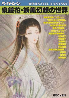 内田善美さんの壱ファン @uchida_yoshimi3 新書館「泉鏡花・妖美幻想の世界」表紙:内田善美。夜叉ヶ池の龍の精・白雪姫。