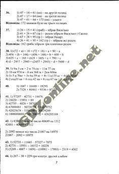 Гдз с сборнику по математике