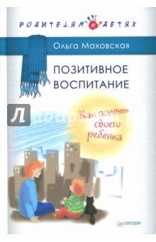 Ольга Маховская - Позитивное воспитание. Как понять своего ребенка обложка книги