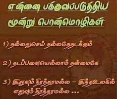 Image result for tamilan endru sollada thalai nimirnthu nillada said by Sucess Quotes, Boss Quotes, Quotable Quotes, Life Quotes, Qoutes, Tamil Motivational Quotes, Inspirational Quotes, Happiness Challenge, Devotional Quotes