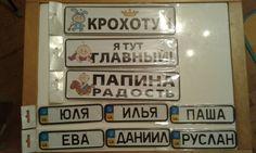 номерки #номера#дети#украина#детскиетовары#