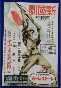 "1930's Postcard Sino Japanese War Time Play ""Mud and Soldiers"", Japan War Art"
