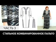 Пальто Ирины Михайловны 3 - YouTube