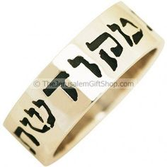 Behold you are consecrated to me written in Hebrew on this beautiful ring. 'Behold, you are consecrated to me with this ring according to the law of Moses and Israel'. These words, together with giving a ring, consecrate a man and woman in a Jewish marriage.
