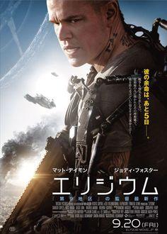 英題:ELYSIUM 製作年:2013年 製作国:アメリカ 日本公開:2013年9月20日