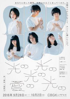 sasakishun / graphic: Photo Type Posters, Book Posters, Graphic Design Posters, Graphic Design Inspiration, Event Posters, Poster Designs, Movie Posters, Web Design, Japan Design