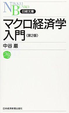 中谷巌『マクロ経済学入門』