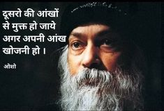 Osho Quotes On Life, Chankya Quotes Hindi, Marathi Quotes, Motivational Quotes In Hindi, Best Quotes, Awesome Quotes, Qoutes, Love Poems In Hindi, Gulzar Quotes