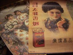 Chinese advertising posters, vintage cigarette advertisement