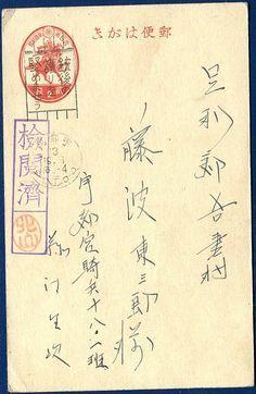 Japan; propaganda; Second World War: army postal service; transport traces, defects; corner crease. II Dealer Auktions- und Handelshaus Inhaber Jörg Kalks